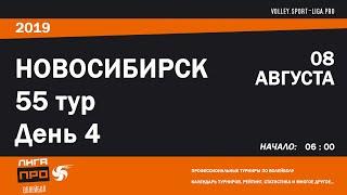 8 августа 2019г. Новосибирск. Волейбол. Турнир ЛИГА ПРО