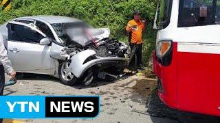 전남 신안서 버스-승용차 충돌...1명 사망·14명 부상 / YTN