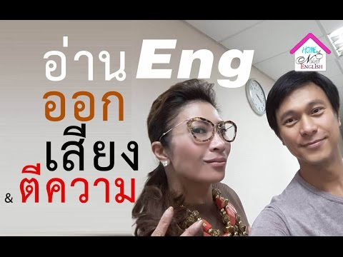 N๓๒: สอนภาษาอังกฤษ [ครบทุกทักษะ] อ่านออกเสียง+ฟัง+แปล+ตีความ+เขียน
