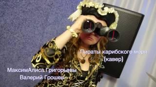 Download Пираты Карибского моря (кавер) МаксимАлиса Григорьевы Валерий Грошев Mp3 and Videos