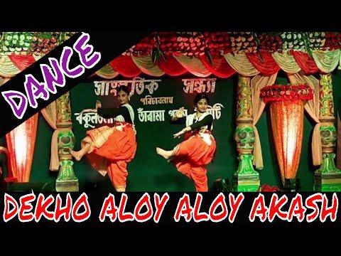 Dekho Aloy Aloy Akash   দেখো আলোয় আলোয় আকাশ   Duet Dance Performance