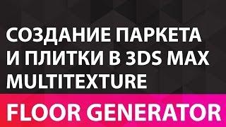 Floor generator Быстрое создание паркета и плитки в 3Ds Max Multitexture Floor generator