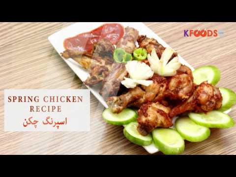 How to Make Fried Spring Chicken Recipe in Urdu | KFoods.com