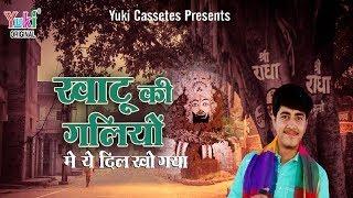 New Shyam Bhajan : खाटू की गलियों में ये दिल खो गया : Sourav Sharma : Lyrical HD