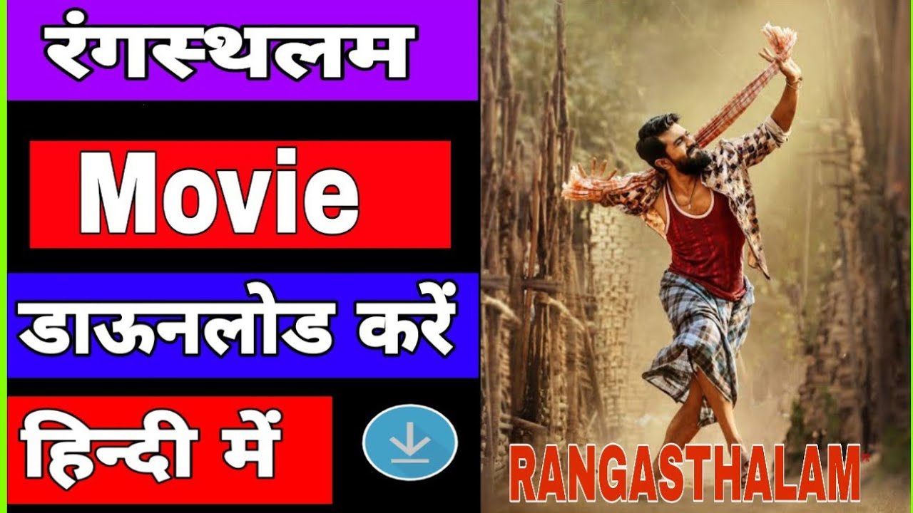 Download How to download Rangasthalam Full Movie In Hindi Dubbed   kaise download kare AA19 movie