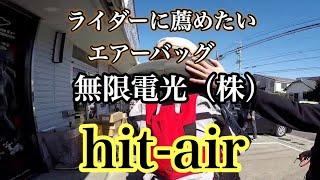 #52 バイク用エアバックのすすめ!【hit-air】