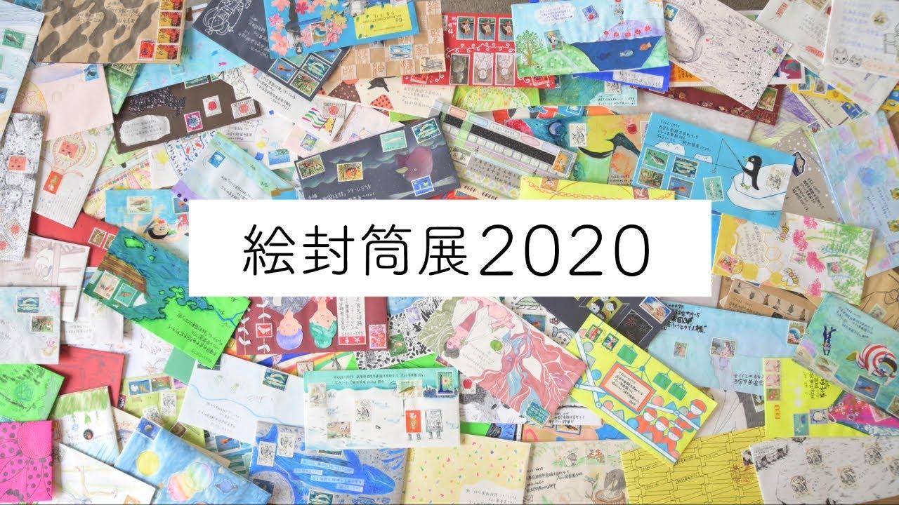 切手 2020 手紙