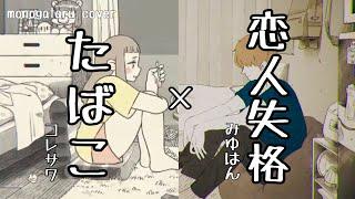 たばこ × 恋人失格 - コレサワ × みゆはん (cover)