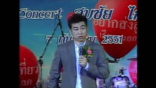 """ขำฮากลิ้ง """"ชีวิตที่สุข สำเร็จ"""" อ.จตุพล ชมภูนิช 7 กันยายน 2551"""