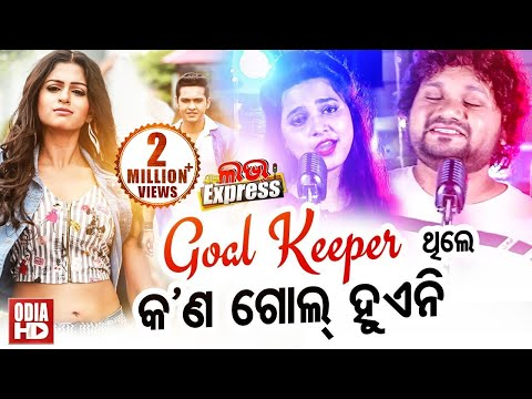 Goal Keeper - Odia Masti Song | New Film - LOVE EXPRESS | Studio Version | ODIA HD