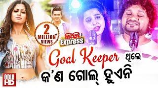 Goal Keeper - Odia Masti Song | New Film - LOVE EXPRESS | Studio Version | ODIA HD