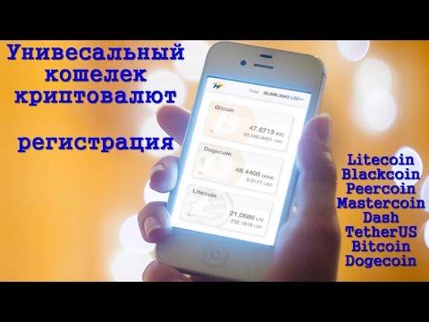 Универсальный кошелек криптовалют (Litecoin, Blackcoin, Darkcoin, Dash, Peercoin, Mastercoin)