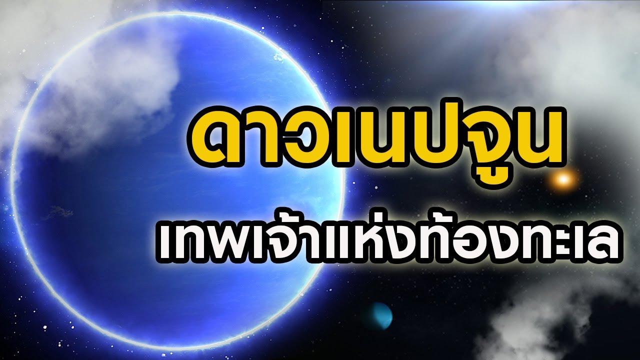 """""""ดาวเนปจูน"""" (Neptune) เทพเจ้าแห่งท้องทะเล"""