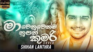 Ma Wenuwenma Nupan Kumari - Shihan Lanthra Cover Version