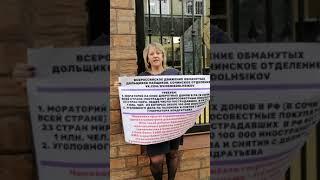 24.05.19 Сочи, УФСБ, заселенный дом женщины снесли, международный пикет обманутых дольщиков
