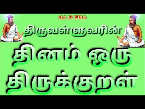 #212 | தினம் ஒரு திருக்குறள் | குறள் 112 செப்பம் உடையவன் | Daily one thirukural | Kural 112