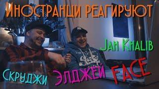 Поляки смотрят русские клипы (Скруджи, Элджей, Jah Khalib и Face)