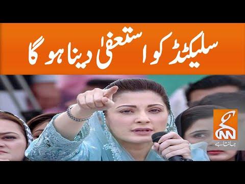 PDM Jalsa in Quetta - Maryam Nawaz | Bilawal Bhutto