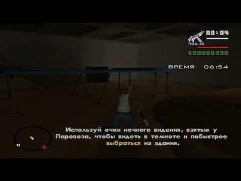 Прохождение GTA San Andreas - миссия 100 - Разговор окончен [FINAL]