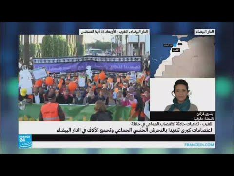 اعتصامات كبرى تنديدا بالتحرش الجنسي في المغرب