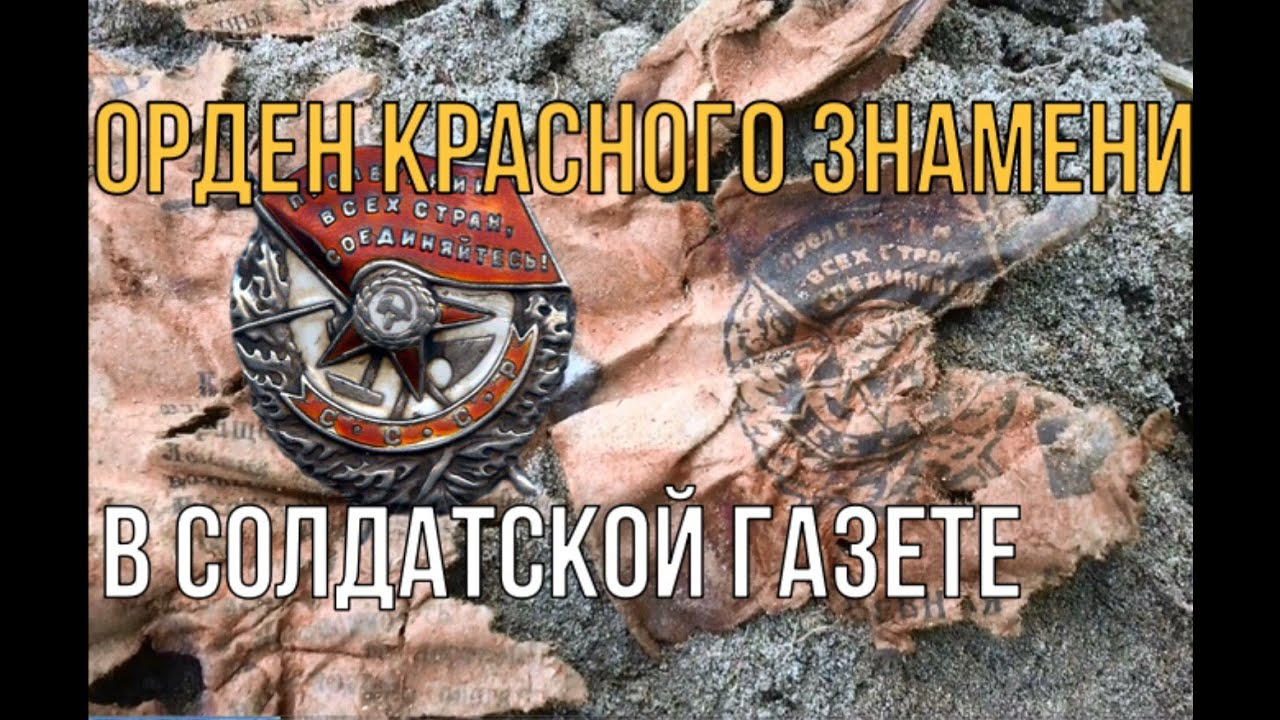 Раскопки на линии фронта! Орден в солдатской газете!!