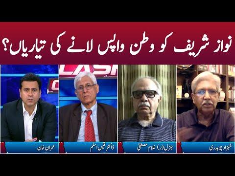 Clash with Imran Khan - Thursday 10th June 2021