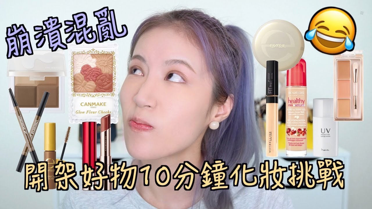 Celeste Wu 大沛   開架好物10分鐘化妝挑戰 - YouTube