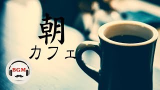 Morning Cafe Music - Bossa Nova & Jazz Music - Relaxing Cafe Music For Study, Work