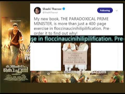 Floccinaucinihilipilification Shashi Tharoor Introduced His New