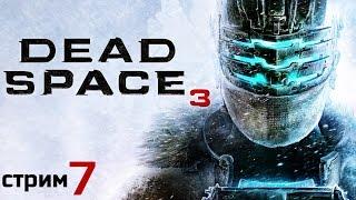 DEAD SPACE 3 - Прихоти судьбы