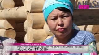 Иссык-Кульская Международная Туристическая выставка – ярмарка «Issyk-Kul ITF- 2016»