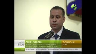 Новый глава Губкинского пообещал вывести город на новый уровень