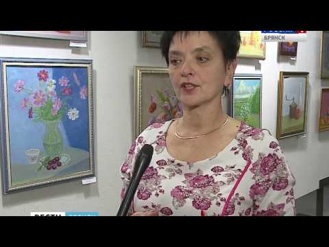 Выставка художников-любителей в Брянске