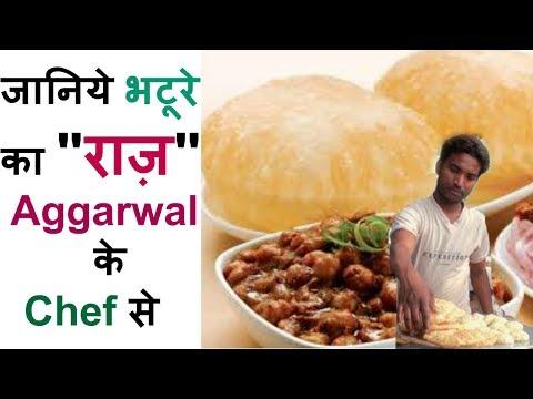 bhature recipe - बाजार जैसे भटूरे घर पर बनाने की विधि,भटूरे रेसिपी - How To Make Perfect Bhature