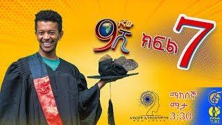Ethiopia: ዘጠነኛው ሺህ ክፍል 7  - Zetenegnaw Shi sitcom drama Part 7
