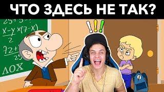 Bazya РЕШАЕТ - ТОЛЬКО ГЕНИЙ НАЙДЕТ ОШИБКУ ЗА 15 СЕК! 9 загадок на логику - MOGOL TV