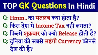 top gk / general knowledge Quiz / important general knowledge Questions and answers
