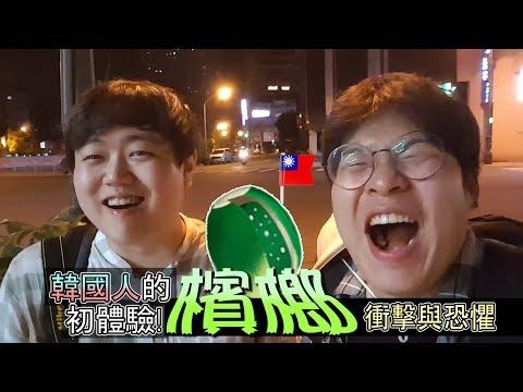 韓國人的檳榔初體驗!衝擊與恐懼!! by 韓國歐巴 Korean Brothers