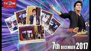 Aap ka Sahir | Morning Show | 7th December 2017 | Full HD | TV One