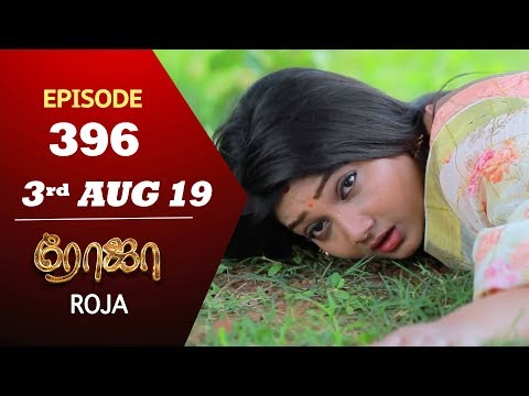 ROJA Serial | Episode 396 | 3rd Aug 2019 | Priyanka | SibbuSuryan | SunTV Serial |Saregama TVShows