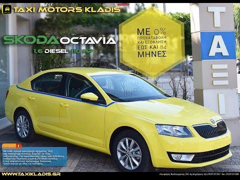 Taxi Motors - Skoda Octavia (1.6) 2017
