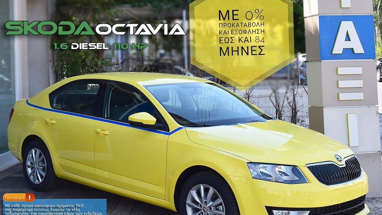Taxi Motors Skoda Octavia 1 6 2017 Youtube