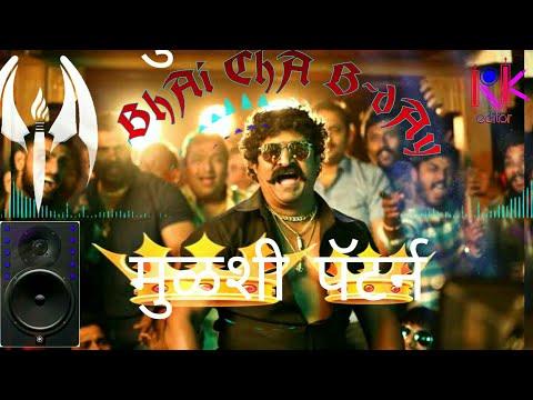 Bhai Cha B~day New Marathi Dj Song By Rk Editor