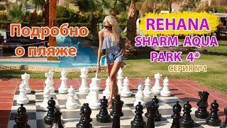 REHANA SHARM AQUA PARK 4* ОБЗОР ПЛЯЖА И УЖИНА #ШармЭльШейх #Египет #ОТПУСК #sharm #еда #rehana