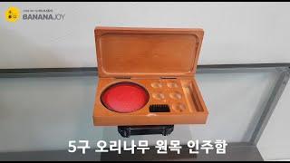 원목 인주함 공인중개사 5구 도장함 판촉물