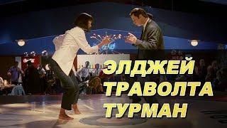 ЭЛДЖЕЙ Х ТРАВОЛТА Х ТУРМАН - PULP FICTION