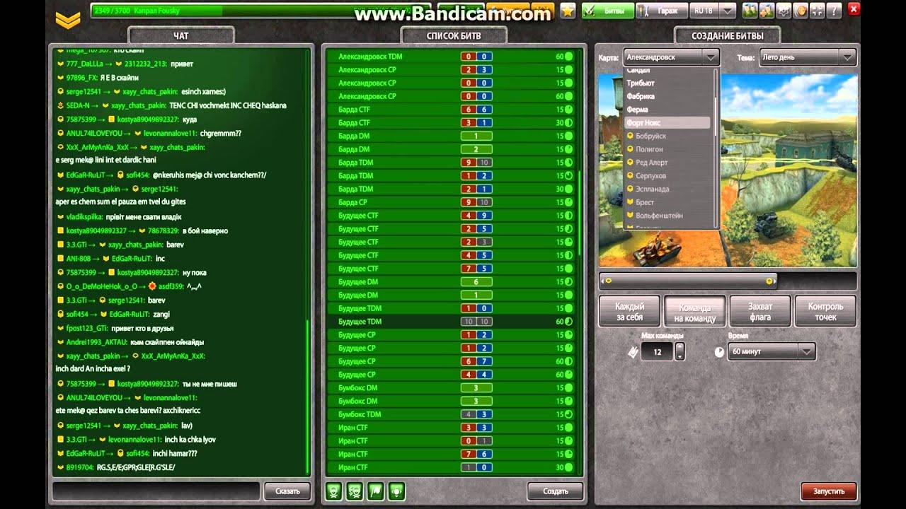 онлайн поставить сервер танки