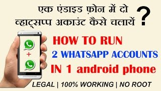 how to install 2 whatsapp in 1 android phone no root   100 legal secure in hindi 2016