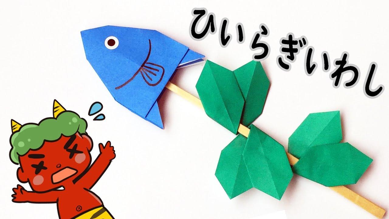 節分の折り紙「柊鰯(ひいらぎいわし)」の折り方【音声解説あり】かわいい節分飾りを簡単に手作り!