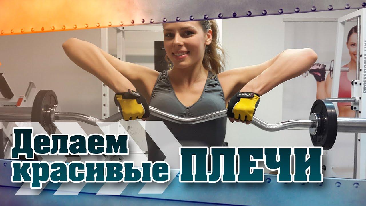 Упражнения на плечи в тренажерном зале в картинках 12